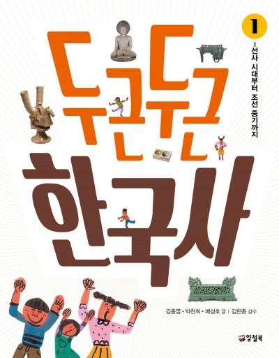 두근두근 한국사