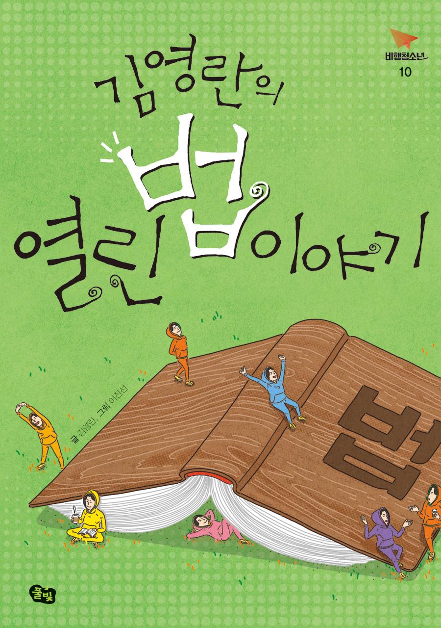 김영란의 열린 법