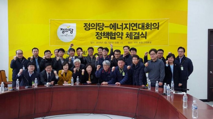 * 정의당-에너지연대회의 정책협약 체결식(2016년 3월 2일) 사진: 정의당