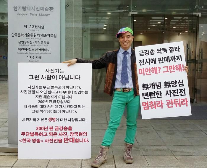 사진2. 곽명우1인시위