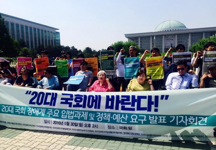 장애계 등의 20대 국회에 요구하는 정책 과제 기자회견(사진=유하라)