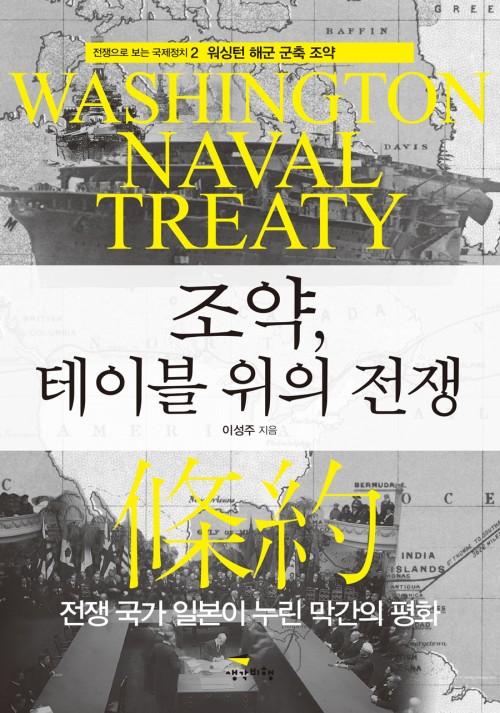 조약 테이블 위의 전쟁