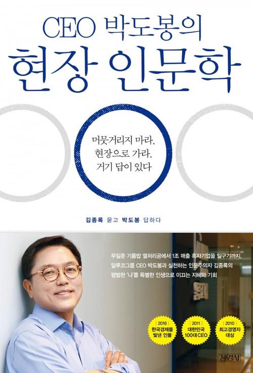 박도봉의 현장 인문학