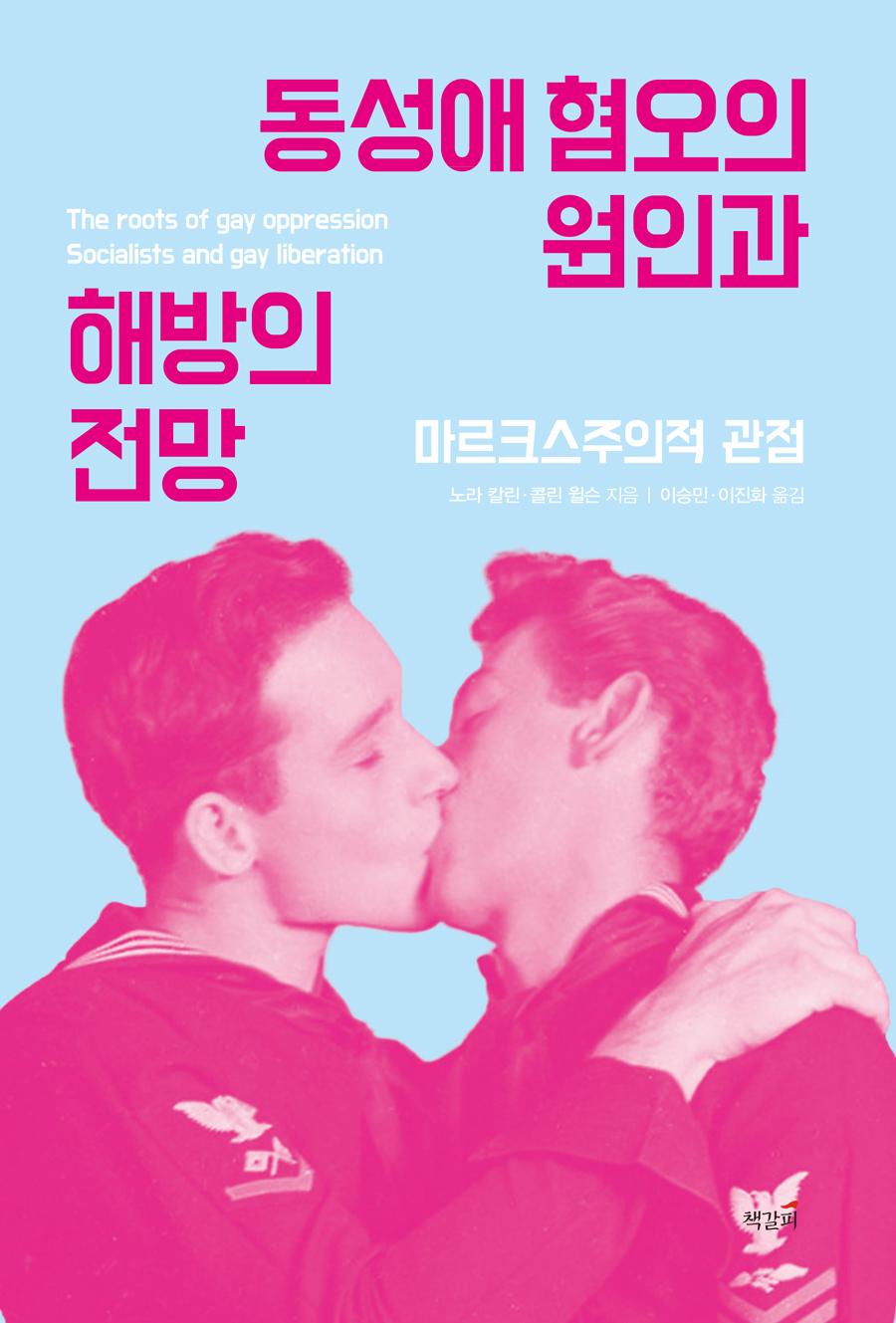 동성애 혐오의 ...