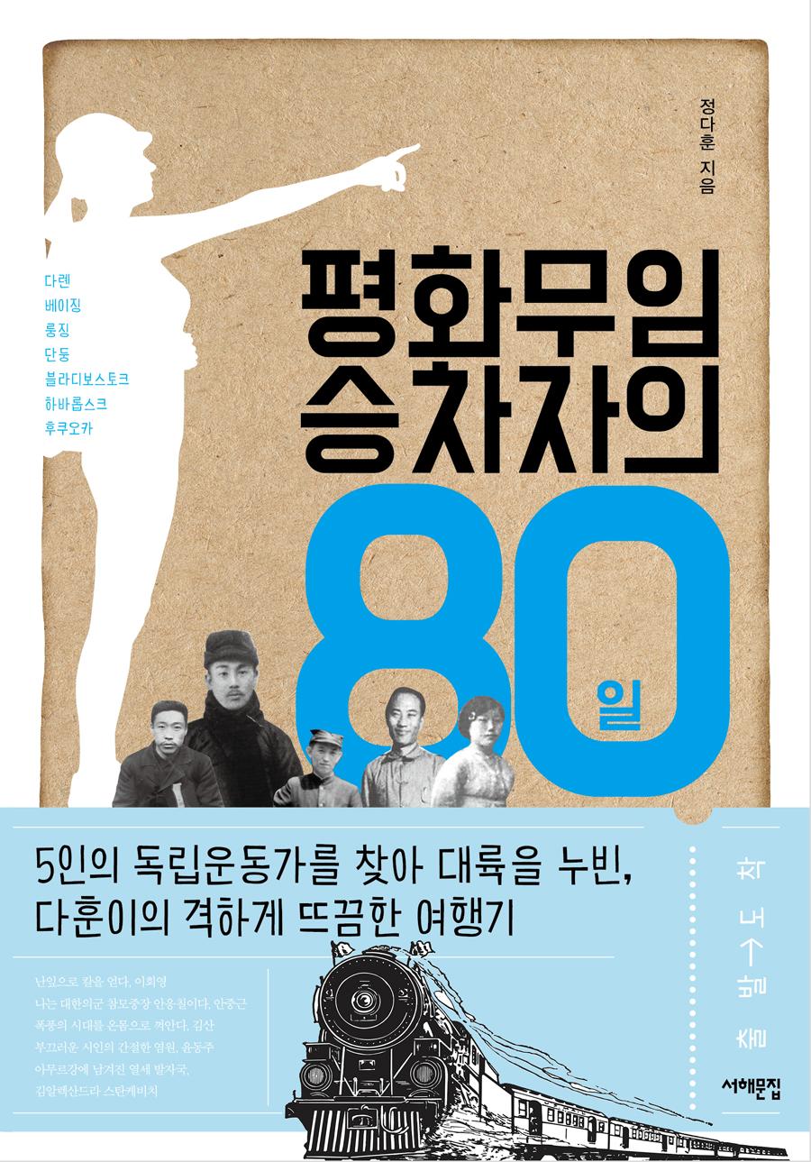 평화무임승차자의 80일
