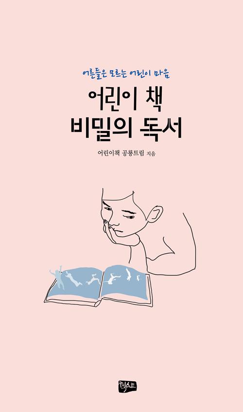 어린이책 비밀의 독서