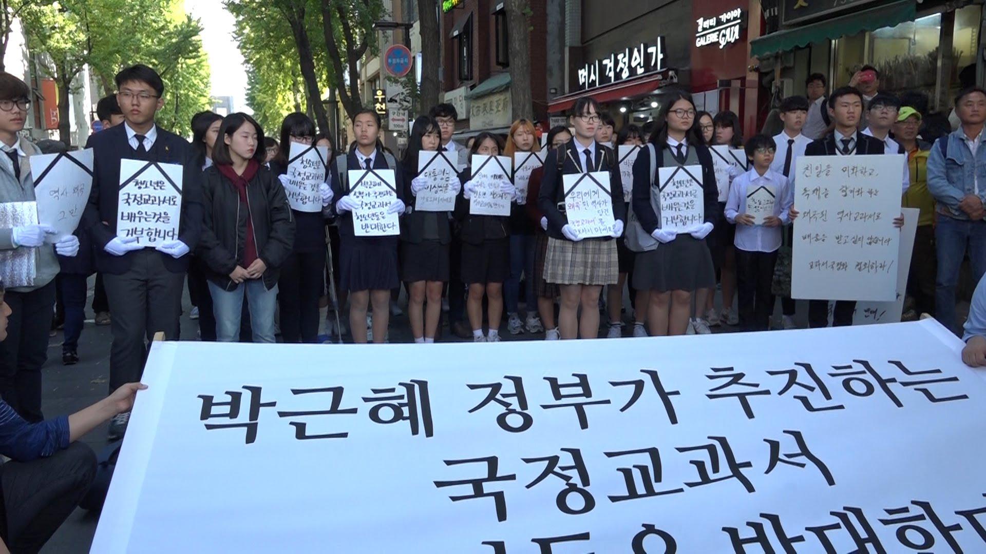 국정교과서 반대 청소년