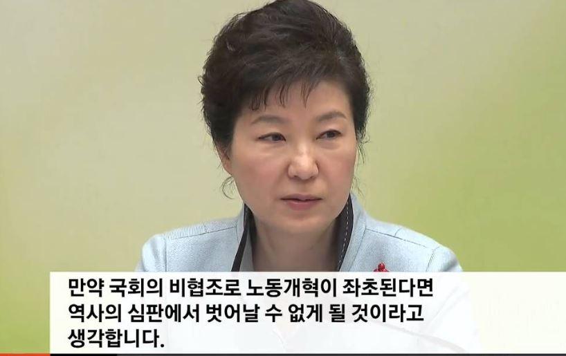 박 노동개악