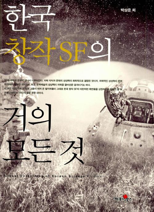 한국 창작sf