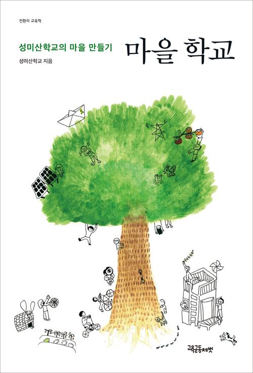 성미산학교의 마을 만들기 마을학교