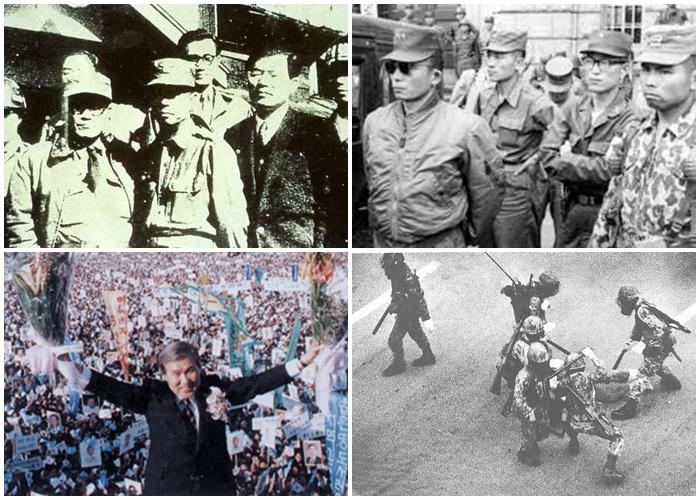 역사의 4장면