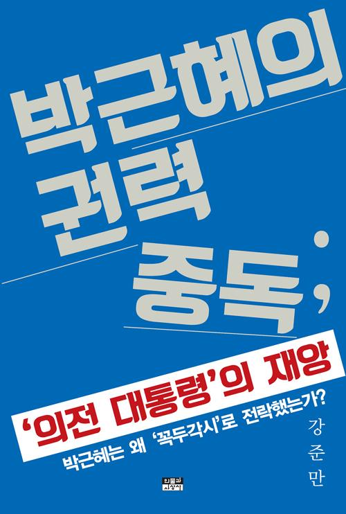 박근혜의 권력 중독