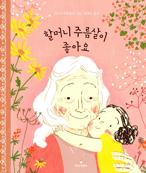 할머니 주름살
