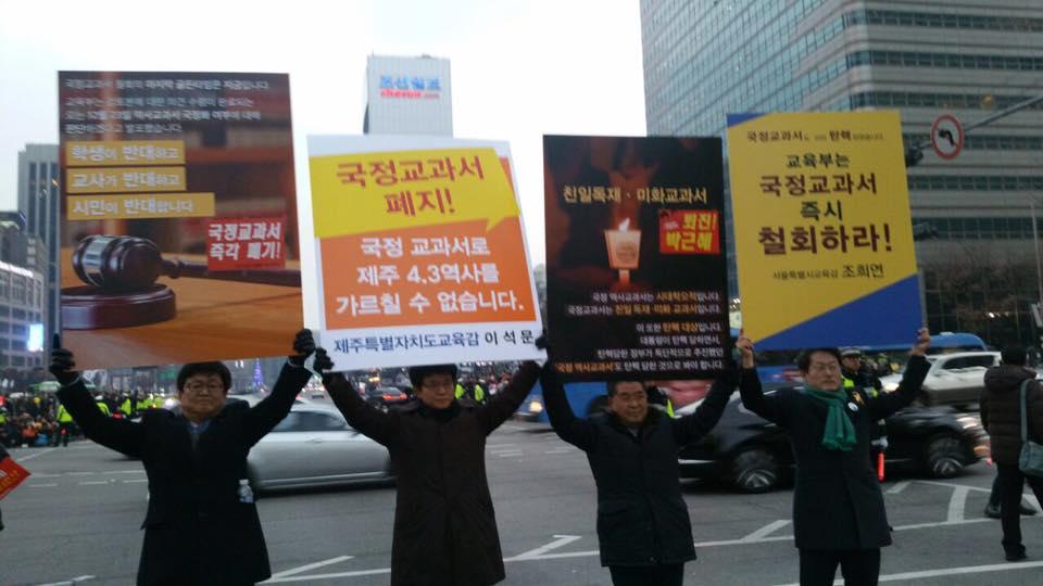 교육감 시위