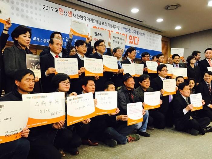 각계의 소망을 적은 손피켓을 든 참여자들의 모습