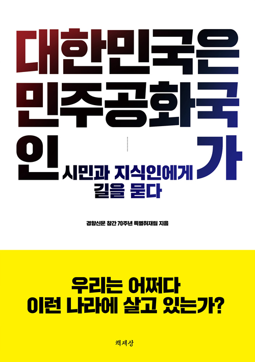 대한민국 민주공화국
