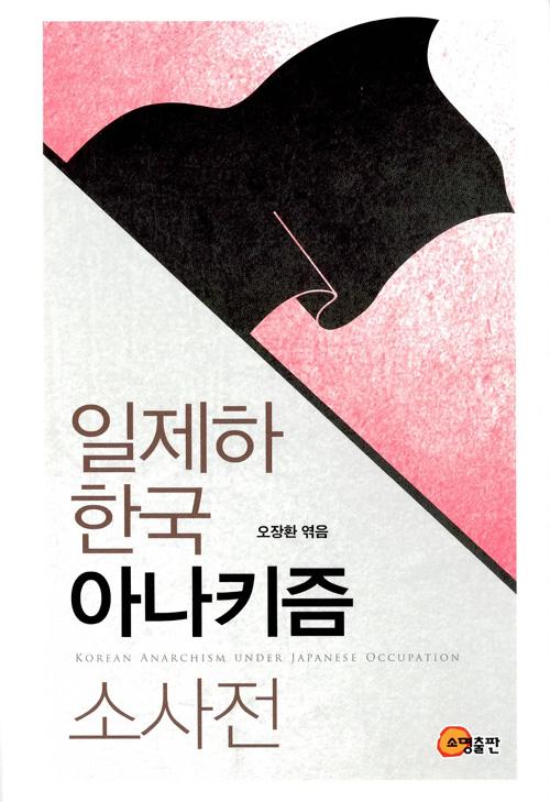 일제하 한국 아나키즘