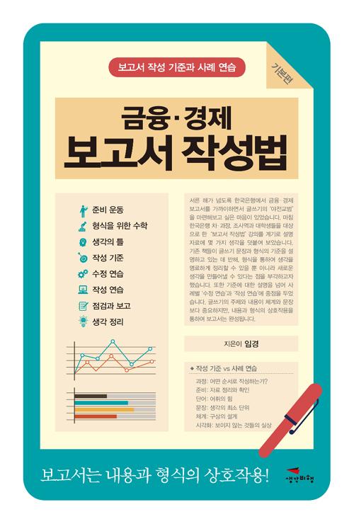 금융경제 보고서