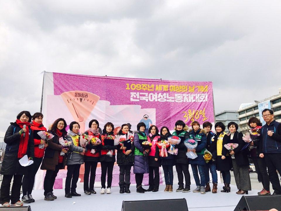 여성노동자대회
