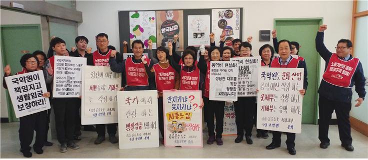 2017년 4월 파업투쟁 기간 중 중식 선전