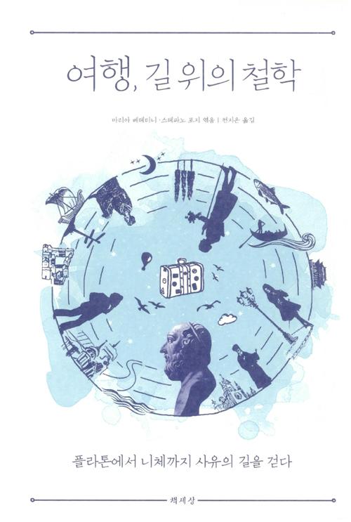 여행 길위의 철학
