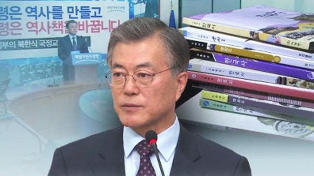 문재인교과서